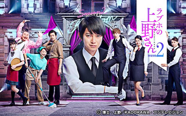 『ラブホの上野さん season2』地上波放送日決定!新キャストも登場