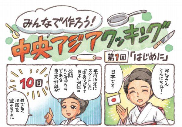 森薫さんの料理漫画『中央アジアクッキング』外務省ホームページで公開