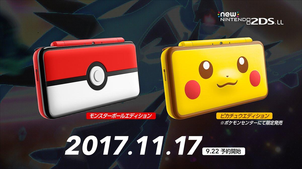 PokemonエディションなNewニンテンドー2DSLL、11月17日に販売開始!!