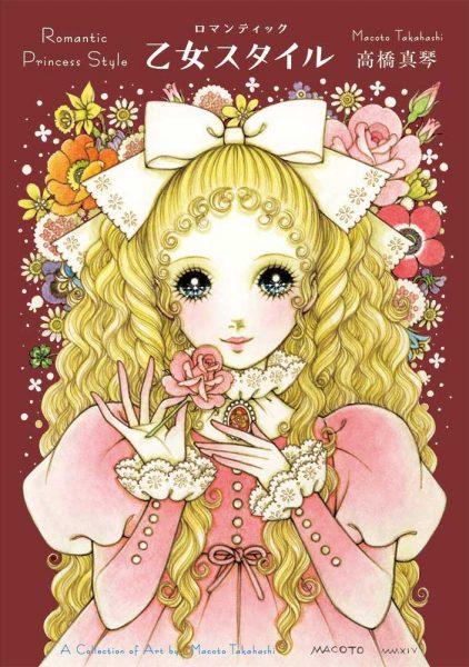 少女画の巨匠・高橋真琴先生の新刊発売記念原画展が東京・大阪で開催
