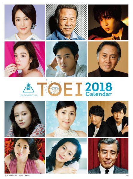 『東映スターカレンダー』60年の歴史上初 「声優」として鈴村健一と神谷浩史が登場!