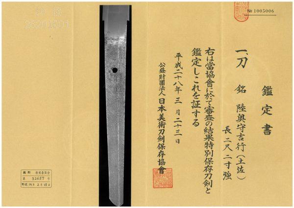 坂本家ゆかりの刀「陸奥守吉行」が高知・龍馬歴史館で初公開