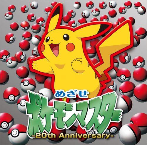 『めざせポケモンマスター -20th Anniversary-』が初CD化 ファン垂涎の楽曲を多数収録したミニアルバム