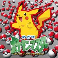 『めざせポケモンマスター -20th Anniversary…