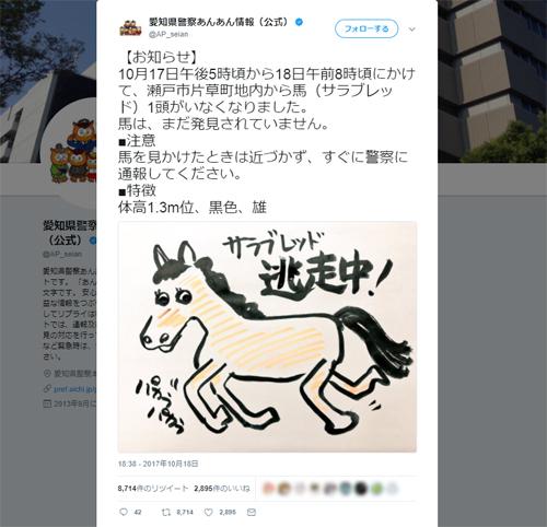 愛知県で馬が逃走中!県警ツイッターで注意呼びかけるも…絵が危機感ゼロと話題