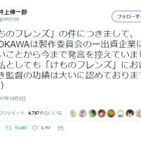 『けものフレンズ』騒動うけKADOKAWAとヤオヨロズ「話し…