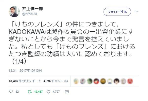 『けものフレンズ』騒動うけKADOKAWAとヤオヨロズ「話し合いを始めます」
