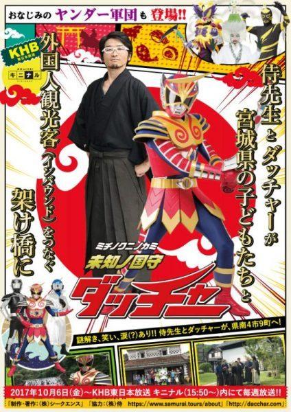 宮城のヒーロー『未知ノ国守ダッチャー』新シリーズ10月6日放送開始