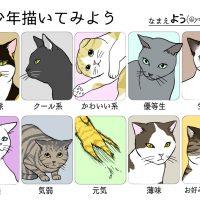 「美少年描いてみよう」のハッシュタグで美少年猫を…
