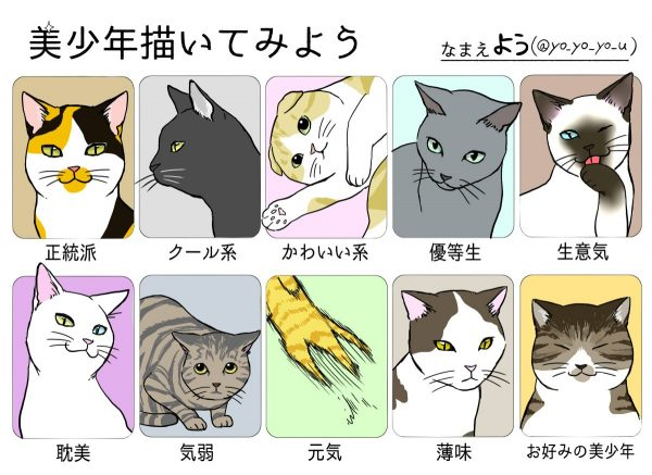 「美少年描いてみよう」のハッシュタグで美少年猫を発見!貢ぎたくなるっ!