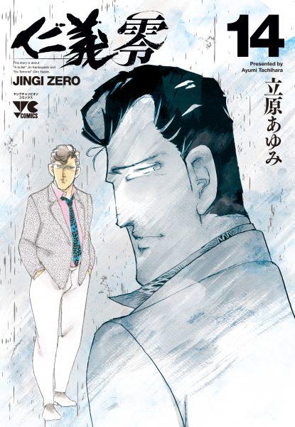 立原あゆみの極道漫画『JINGI』シリーズついに完結 29年の歴史に幕