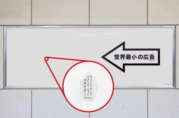 本物のお米1粒使用 DJみそしるとMCごはん新譜の広告は世界最小?