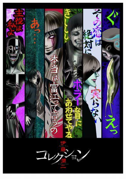 テレビアニメ「伊藤潤二『コレクション』」、放送当日までOAエピソードを伏せる