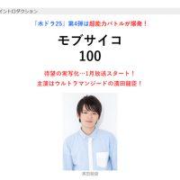 アクションの坂本監督と濱田龍臣のタッグ!『モブサイコ100』…