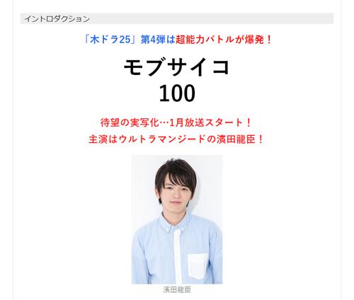 アクションの坂本監督と濱田龍臣のタッグ!『モブサイコ100』が実写化