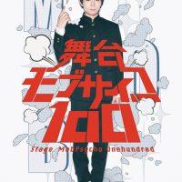 舞台『モブサイコ100』上演決定 主演はアニメ主演声優・伊藤…
