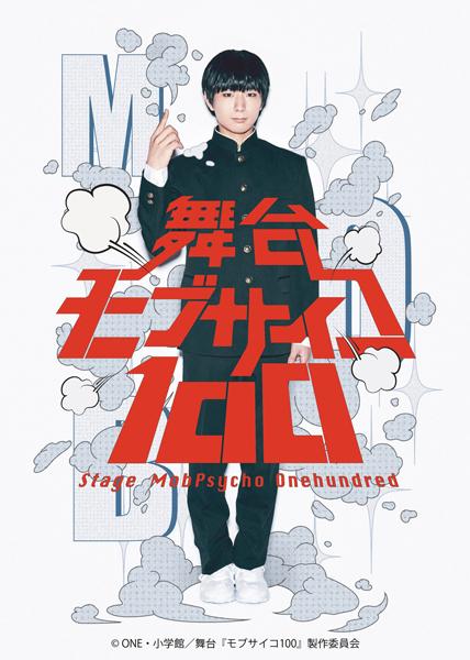 舞台『モブサイコ100』上演決定 主演はアニメ主演声優・伊藤節生
