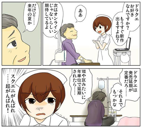 看護師がみた患者さんとドラクエのお話にホロリ