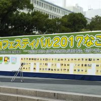 ふるさと納税で犬の殺処分ゼロを達成!名古屋市主催の動物フェ…