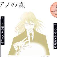 一色まこと『ピアノの森』アニメ化決定 NHK総合で2018…