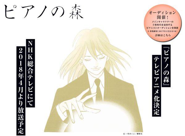 一色まこと『ピアノの森』アニメ化決定 NHK総合で2018年4月より放送