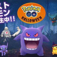 『Pokémon GO』でハロウィンイベント開催 「ホウエ…