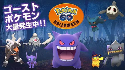 『Pokémon GO』でハロウィンイベント開催 「ホウエン地方」ポケモン登場やピカチュウが新衣装
