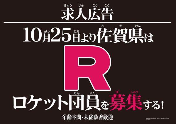 佐賀県がロケット団員を募集 10月25日に詳細を生中継