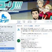 『ユーリ!!! on ICE』ANA国際線にて機内上映が決定