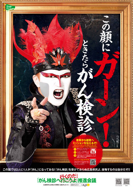 デーモン閣下(悪魔)を起用した広島県がん検診ポスターが話題
