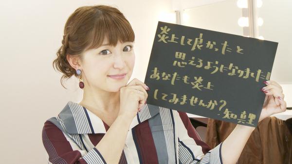 矢口真里公認の炎上体感ゲーム『大炎笑』 Makuakeでプロジェクトスタート