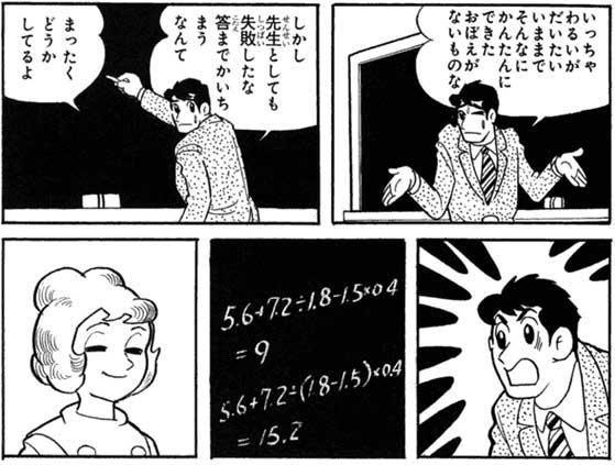 『魔法使いサリー』授業シーン