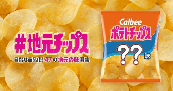 カルビー、皆から地元自慢されたいってよ。47都道府県の「地元ならではの」ポテトチップスを作りたい!