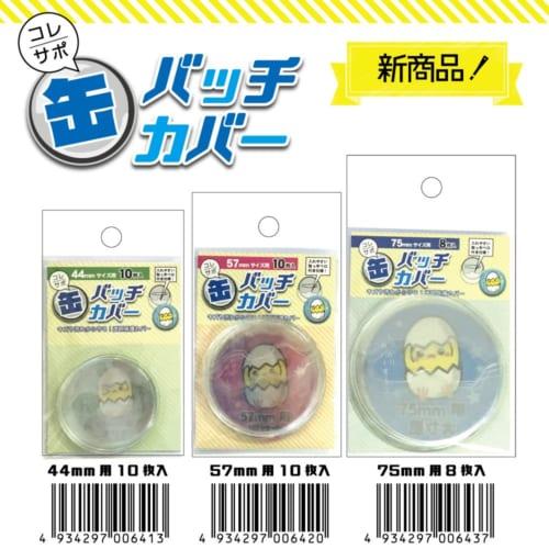 100均「缶バッチカバー」が売り切れ続出の大人気に 推しが100円で保護できると評判