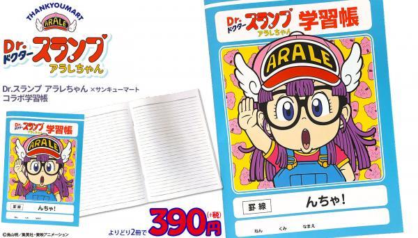 鳥山明原作の人気作品『Dr.スランプ アラレちゃん』とサンキューマートのコラボ学習帳が11月1日に発売されました。お値段は2冊で390円(税別)。