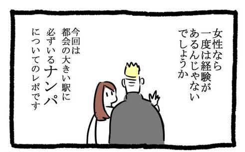 彼は神かそれとも策士か変人か?恋愛レポ漫画の「ナンパ編」が話題