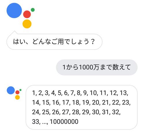 Googleアシスタントに「1から1千万まで数えて」と言ってみた結果