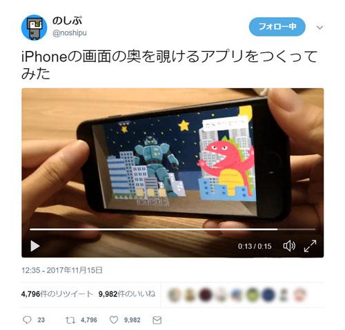 スマホの中にみるみる奥行きが……画面の奥を覗けるアプリ、開発中。