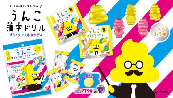 うん、この味最高!『うんこ漢字ドリル』のお菓子登場