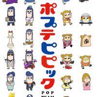 TVアニメ『ポプテピピック』キービジュアル第2弾…