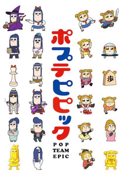TVアニメ『ポプテピピック』キービジュアル第2弾公開