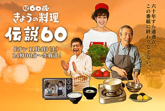 祝60歳!NHK『きょうの料理』伝説60を11月4日に生放送 平野レミ『伝説の料理』再現も