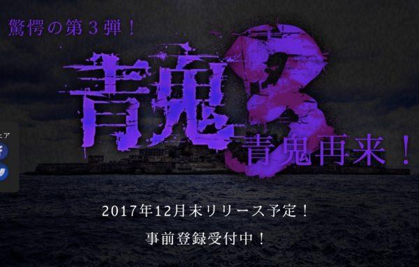 『青鬼3』今冬リリースへ シリーズ最大スケールの無人島が舞台