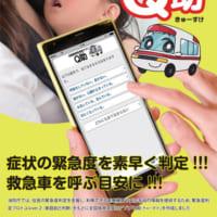 救急車を呼ぶか悩んだ時……緊急度を判定してくれるアプリ『Q…