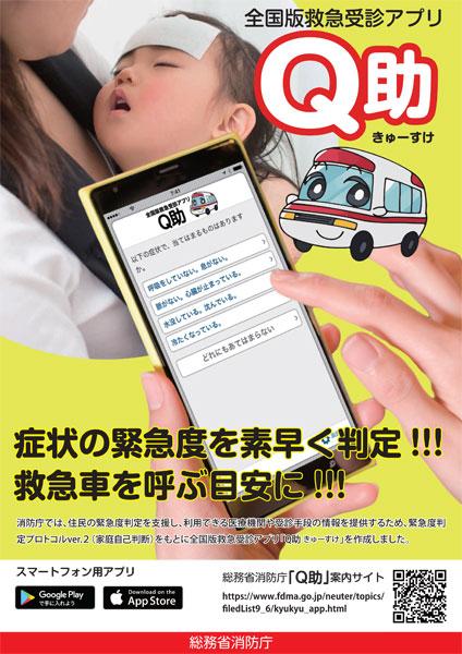 救急車を呼ぶか悩んだ時……緊急度を判定してくれるアプリ『Q助』