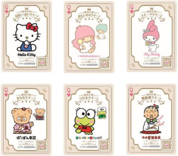 12月12日は「クイーン・デー」 グリコチョコにサンリオキャラ100 種類の「クイーン」カード登場