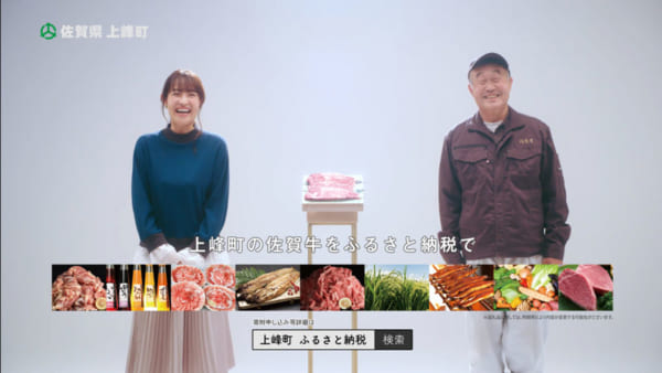 地方自治体初、佐賀県上峰町が芸能人起用した「ふるさと納税」CMを関東で放映