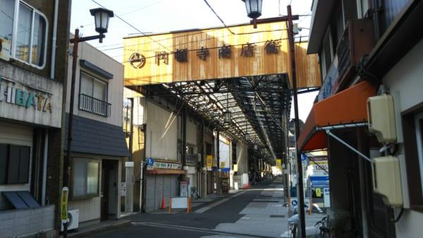 『名古屋弁おみくじ』円頓寺商店街の神社で引いてみた
