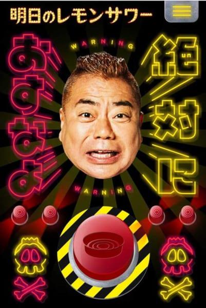 出川哲朗が忘年会を盛り上げます!「出川哲朗 ガヤボタン」誕生