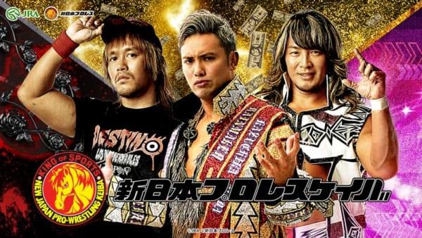 JRA×新日本プロレスに3つの新ゲーム追加・レスラーに挑め!
